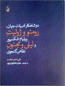 کتاب دو شاهکار ادبیات جهان - رومئو و ژولیت شکسپیر، لیلی و مجنون نظامی گنجوی - خرید کتاب از: www.ashja.com - کتابسرای اشجع