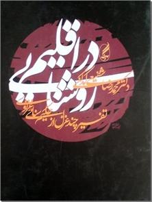 کتاب در اقلیم روشنایی - سنایی - تفسیر چند غزل از حکیم سنایی غزنوی - خرید کتاب از: www.ashja.com - کتابسرای اشجع