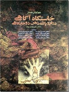 کتاب خاستگاه آگاهی در فروپاشی ذهن دوجایگاهی - کتاب اول و دوم و سوم - خرید کتاب از: www.ashja.com - کتابسرای اشجع