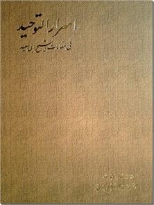 کتاب اسرار التوحید فی مقامات الشیخ ابی سعید - مقدمه، تصحیح و تعلیقات از دکتر شفیعی کدکنی - خرید کتاب از: www.ashja.com - کتابسرای اشجع