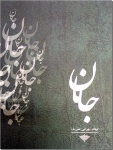 کتاب جانان - شعر معاصر فارسی - خرید کتاب از: www.ashja.com - کتابسرای اشجع