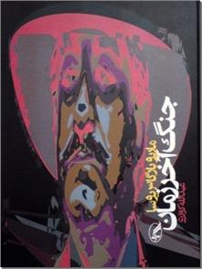 کتاب جنگ آخر زمان - رمانی درباره وقایع آخرالزمان - خرید کتاب از: www.ashja.com - کتابسرای اشجع