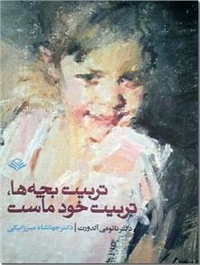 کتاب تربیت بچه ها تربیت خود ماست - رفتار متقابل کودکان و والدین - خرید کتاب از: www.ashja.com - کتابسرای اشجع