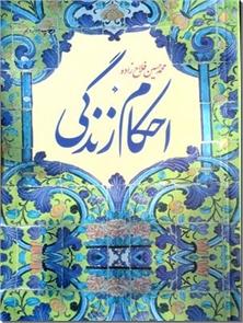 کتاب احکام زندگی - رساله عملیه در فقه جعفری - خرید کتاب از: www.ashja.com - کتابسرای اشجع