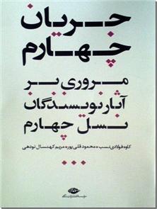 کتاب جریان چهارم - مروری بر آثار نویسندگان نسل چهارم - خرید کتاب از: www.ashja.com - کتابسرای اشجع