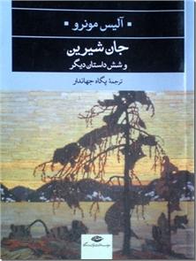 کتاب جان شیرین و شش داستان دیگر - مجموعه داستان های کوتاه کانادایی - خرید کتاب از: www.ashja.com - کتابسرای اشجع