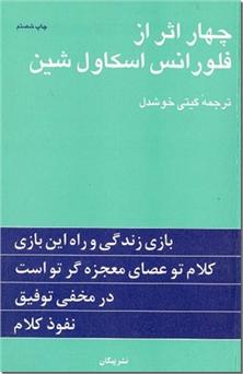 کتاب چهار اثر از فلورانس اسکاول شین - با ترجه خانم خوشدل - خرید کتاب از: www.ashja.com - کتابسرای اشجع