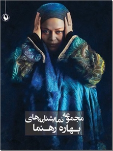 کتاب مجموعه نمایشنامه های بهاره رهنما - نمایشنامه های فارسی - خرید کتاب از: www.ashja.com - کتابسرای اشجع
