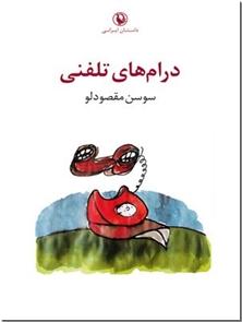 کتاب درام های تلفنی - مجموعه داستان های فارسی - خرید کتاب از: www.ashja.com - کتابسرای اشجع