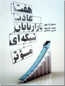 کتاب هفت عادت بازاریابان شبکه ای موثر - برگرفته از کتاب هفت عادت مردمان موثر - خرید کتاب از: www.ashja.com - کتابسرای اشجع