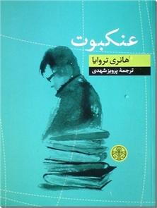 کتاب عنکبوت - رمان فرانسوی - برنده جایزه گنکور 1938 - خرید کتاب از: www.ashja.com - کتابسرای اشجع
