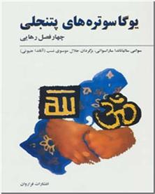کتاب یوگای پاتنجلی - مراقبه در مکاتب عرفان هندی - خرید کتاب از: www.ashja.com - کتابسرای اشجع