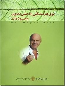 کتاب برای هر مشکلی راه حلی وجود دارد - تأثیر نیروی عشق، سازگاری و خدمت به دیگران - خرید کتاب از: www.ashja.com - کتابسرای اشجع