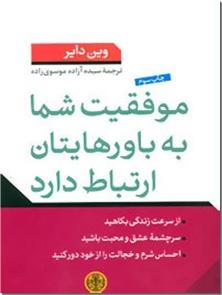 کتاب موفقیت شما به باورهایتان ارتباط دارد - راه هایی که به تقویت اعتماد به نفس می انجامد - خرید کتاب از: www.ashja.com - کتابسرای اشجع