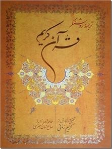 کتاب ترجمه روشنگر قرآن - کریم زمانی - تحقیق و ترجمه از استاد زمانی - خرید کتاب از: www.ashja.com - کتابسرای اشجع