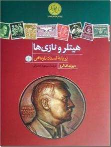 کتاب هیتلر و نازی ها - بر پایه اسناد تاریخی - خرید کتاب از: www.ashja.com - کتابسرای اشجع