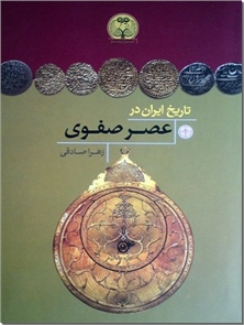 کتاب تاریخ ایران در عصر صفوی - رویدادهای تاریخ ایران در زمان صفویه - خرید کتاب از: www.ashja.com - کتابسرای اشجع