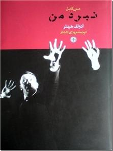 کتاب نبرد من - هیلتر - متن کامل - خرید کتاب از: www.ashja.com - کتابسرای اشجع