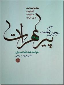 کتاب چنین گفت پیر هرات - مناجات نامه، گفتارها، مقولات و رباعیات - خرید کتاب از: www.ashja.com - کتابسرای اشجع
