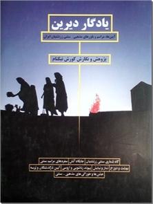 کتاب یادگار دیرین - آیین ها، مراسم و باورهای مذهبی - سنتی زرتشتیان ایران - خرید کتاب از: www.ashja.com - کتابسرای اشجع