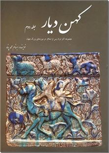 کتاب کهن دیار 2 - مجموعه آثار ایران پس از اسلام در موزه های بزرگ جهان - خرید کتاب از: www.ashja.com - کتابسرای اشجع