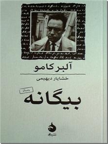 کتاب بیگانه - رمان فرانسوی - خرید کتاب از: www.ashja.com - کتابسرای اشجع