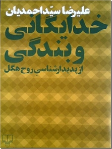 کتاب خدایگانی و بندگی - از پدیدارشناسی روح هگل - خرید کتاب از: www.ashja.com - کتابسرای اشجع