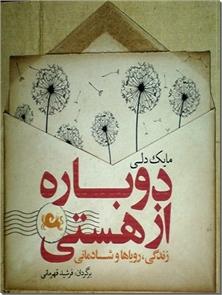 کتاب دوباره از هستی - زندگی، رویاها و شادمانی - خرید کتاب از: www.ashja.com - کتابسرای اشجع
