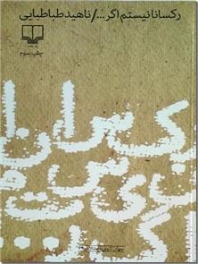 کتاب رکسانا نیستم اگر ... - داستان های کوتاه فارسی - خرید کتاب از: www.ashja.com - کتابسرای اشجع