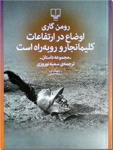 کتاب اوضاع در ارتفاعات کلیمانجارو رو به راه است - مجموعه داستان های فرانسوی - خرید کتاب از: www.ashja.com - کتابسرای اشجع
