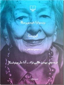 کتاب این جا - مجموعه شعر لهستانی - خرید کتاب از: www.ashja.com - کتابسرای اشجع