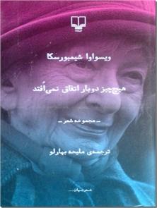 کتاب هیچ چیز دوبار اتفاق نمی افتد - مجموعه شعر لهستانی - خرید کتاب از: www.ashja.com - کتابسرای اشجع