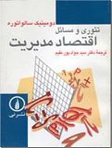 کتاب تئوری و مسائل اقتصاد مدیریت - کاربرد نظریه اقتصادی و ابزارهای تحلیل علم تصمیم گیری - خرید کتاب از: www.ashja.com - کتابسرای اشجع