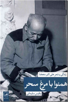کتاب همنوا با مرغ سحر - دهخدا -  - خرید کتاب از: www.ashja.com - کتابسرای اشجع