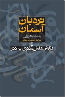 کتاب نردبان آسمان - مثنوی به نثر - شرح کامل مثنوی به نثر از محمد شریفی - خرید کتاب از: www.ashja.com - کتابسرای اشجع