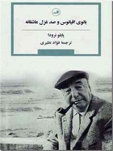 کتاب بانوی اقیانوس و صد غزل عاشقانه - شعر معاصر جهان - خرید کتاب از: www.ashja.com - کتابسرای اشجع