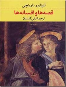 کتاب قصه ها و افسانه ها - مجموعه داستان - خرید کتاب از: www.ashja.com - کتابسرای اشجع