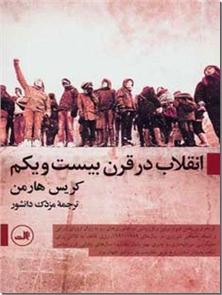 کتاب انقلاب در قرن بیست و یکم - جامعه شناسی - خرید کتاب از: www.ashja.com - کتابسرای اشجع