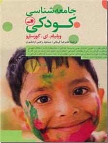 کتاب جامعه شناسی کودکی - جامعه شناسی - خرید کتاب از: www.ashja.com - کتابسرای اشجع