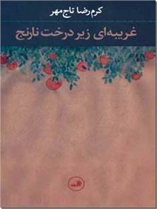 کتاب غریبه ای زیر درخت نارنج - مجموعه داستان های فارسی - خرید کتاب از: www.ashja.com - کتابسرای اشجع