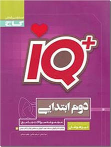 کتاب IQ دوم ابتدایی - مجموعه سوالات جامع - خرید کتاب از: www.ashja.com - کتابسرای اشجع