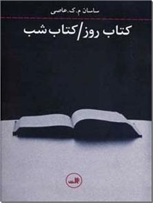 کتاب کتاب روز کتاب شب - مجموعه داستان های فارسی - خرید کتاب از: www.ashja.com - کتابسرای اشجع