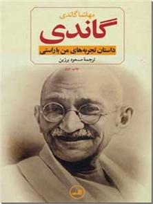 کتاب گاندی - داستان تجربه های من با راستی -  - خرید کتاب از: www.ashja.com - کتابسرای اشجع