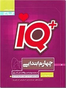 کتاب IQ چهارم ابتدایی - مجموعه سوالات جامع - خرید کتاب از: www.ashja.com - کتابسرای اشجع