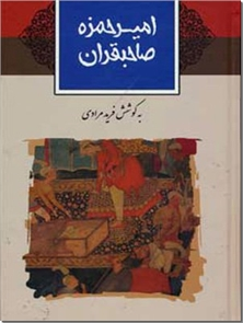 کتاب امیرحمزه صاحبقران - مجموعه داستان های فارسی - خرید کتاب از: www.ashja.com - کتابسرای اشجع