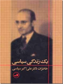 کتاب یک زندگی سیاسی -  - خرید کتاب از: www.ashja.com - کتابسرای اشجع