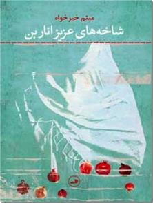 کتاب شاخه های عزیز اناربن - مجموعه داستان های فارسی - خرید کتاب از: www.ashja.com - کتابسرای اشجع