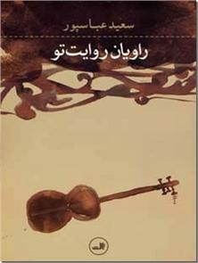کتاب راویان روایت تو - رمان فارسی - خرید کتاب از: www.ashja.com - کتابسرای اشجع