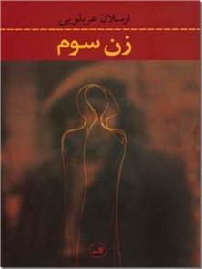 کتاب زن سوم - مجموعه داستان های فارسی - خرید کتاب از: www.ashja.com - کتابسرای اشجع