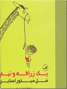 کتاب یک زرافه و نیم - ادبیات برای نوجوانان از شل سیلور - خرید کتاب از: www.ashja.com - کتابسرای اشجع